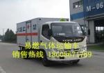 福田3.9吨易燃气体运输车