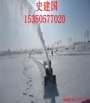 供应抛雪机/15350577020