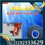 浙江贴缝带厂家价格151-9233-3629