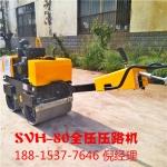 手扶式小型压路机 800kg双钢轮压实效果强 可选配羊足碾