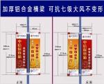 铝型材广东钧尚路边道旗架厂家直销