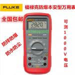 福禄克正品 防爆本安型万用表 1000V电压表 防爆电流表