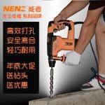 北京NENZ能者电动工具多功能电锤服务周到