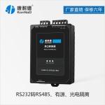 光电隔离型rs232转485协议转换器