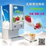 阜陽自助酸奶機分杯機哪里有賣_安徽酸奶機買原料送機器