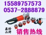 供应手持式套丝机,1/2—2〞手持式电动套丝机