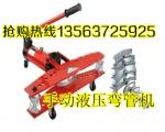 SWG-4手动液压弯管机 整体式液压弯管机厂家