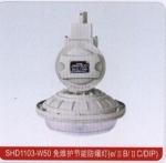 SHD1103-W50免维护节能防爆灯 成都沈海科技 质量保
