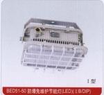 BED51-50防爆免维护节能灯 成都沈海科技 价格便宜
