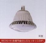 BED52-50防爆节能灯 成都沈海科技 质量保证