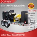 平面管道清洗机1400公斤压力90升/分钟流量