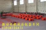 贵阳振动电机生产厂家 包头振动电机生产厂家