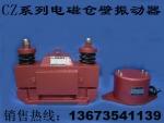 销售CZ电磁仓壁振动器 宏达振动电机