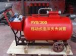 供应盛鑫PY8/300移动式泡沫推车罐