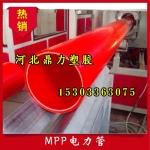 MPP电力管批发,MPP电力管厂家