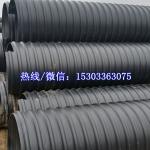 供應大直徑HDPE鋼帶增強管 DN1000鋼帶增強排污管