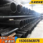 热浸塑电力管 地埋涂塑钢管直径60-219热浸塑钢管厂家直销