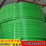 HDPE通信子管 28/32光纤子管 红蓝绿光缆子管