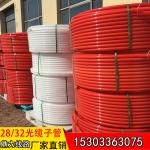 供应HDPE光缆子管  多色光缆穿线管 28/32子管厂家批