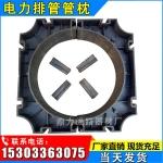 江苏南通室外预埋电力排管管枕 200#管枕 常用电力管卡