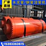 液壓非開挖頂管機 320噸/500噸頂管機 直徑3米水泥管頂