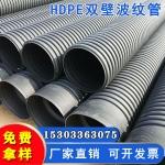 山西阳泉PE波纹管供应 DN500排污管 黑色大口径排水管