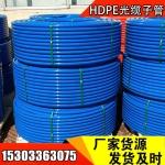 河北鼎力厂家批发PE光缆子管 通信穿线管 28/32子管