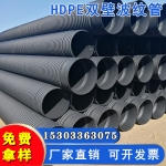 HDPE双壁波纹管 地埋排污管 DN400排水管批发价格