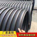 大口徑PE鋼帶增強波紋管 PE波紋管 直徑500塑鋼纏繞波紋
