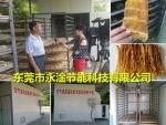 烘干笋干竹笋的设备机器 竹笋烘干机