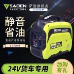 萨登自动启停功能发电机带车载空调在哪买