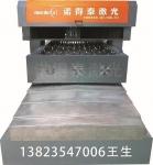 18毫米厚木板切割激光刀模切割机