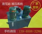 鞍山液压系统站厂家