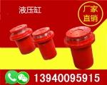 阜新单柱液压机生产厂家