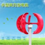 小功率垂直軸風力發電機 景觀監控路燈用風力發電機