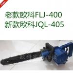 气动木头链锯 FLJ-400风动链锯 气动链条锯