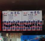 四川廠家批發電池記號筆品質保障