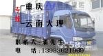 重庆到云南大理专线车返空车货运公司