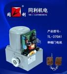 厂家直销 同利机电 伸缩门电机TL-370A1