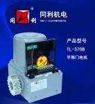 廠家直銷同利平移門電機TL-370B