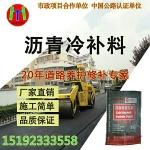 安徽滁州改性沥青快速修复路面立即通车