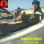 江苏无锡冷补沥青砂符合罐底防腐标准