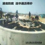 内蒙古阿拉善盟罐底防腐垫层首选华通沥青砂