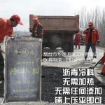 云南普洱瀝青冷油路面坑槽修補施工效率快