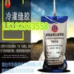 供應遼寧鞍山優佳品質冷補液體硅酮灌縫膠密閉路面裂縫