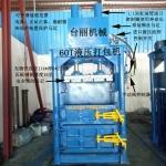 废五金压块液压打包机,废金属液压 打包机