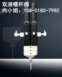 國產螺桿閥 自主研發替進口螺桿閥