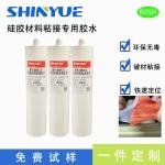 信越無味硅膠膠水 硅膠粘硅膠膠水SY-357-3