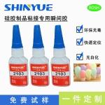 信越硅膠粘TPU膠水SY-2103快速固化粘接力強無白化