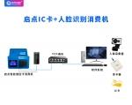 井岡山食堂人臉識別消費機,食堂刷卡機,食堂補貼機安裝